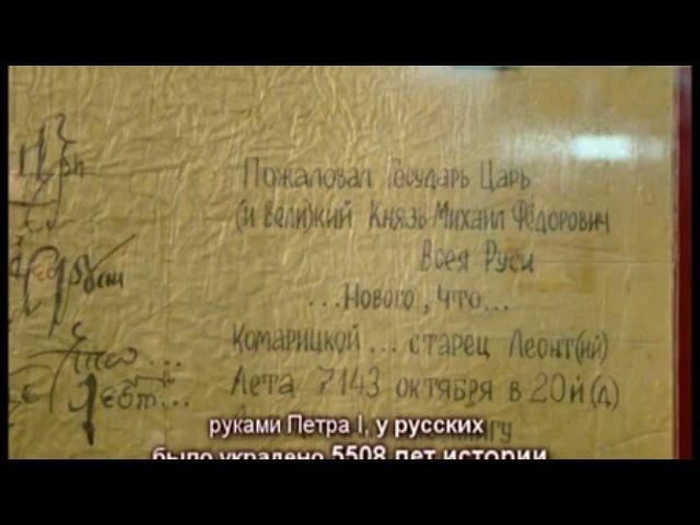 Руками Петра I у славян было украдено 5508 лет истории
