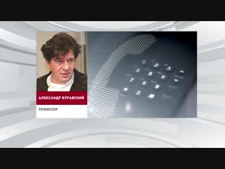 Режиссер и сценарист Александр Буравский