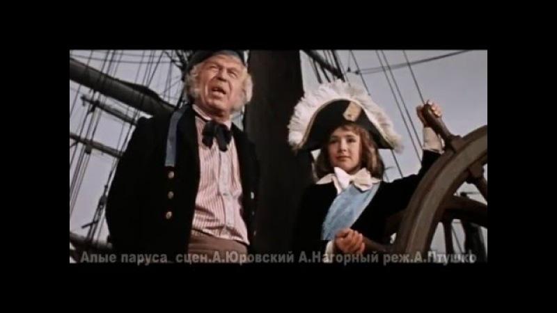 Алые паруса Я не разбойник, я Робин Гуд предводитель разбойников