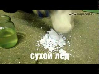 Сухой лед в домашних условиях