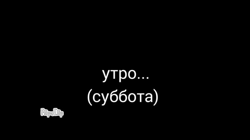 Монтаж№1Одиночество 3 часть Настя без обид
