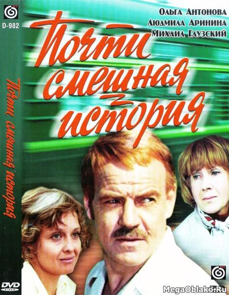 Почти смешная история (1-2 серии из 2) (1977/DVDRip) + AVC