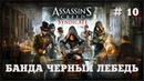 ПРОХОЖДЕНИЕ Assassin's Creed Syndicate ► БАНДА ЧЕРНЫЙ ЛЕБЕДЬ ► 10