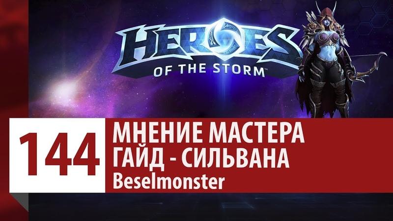 МНЕНИЕ МАСТЕРА «beselmonster» (Гайд - Сильвана) | Heroes of the Storm