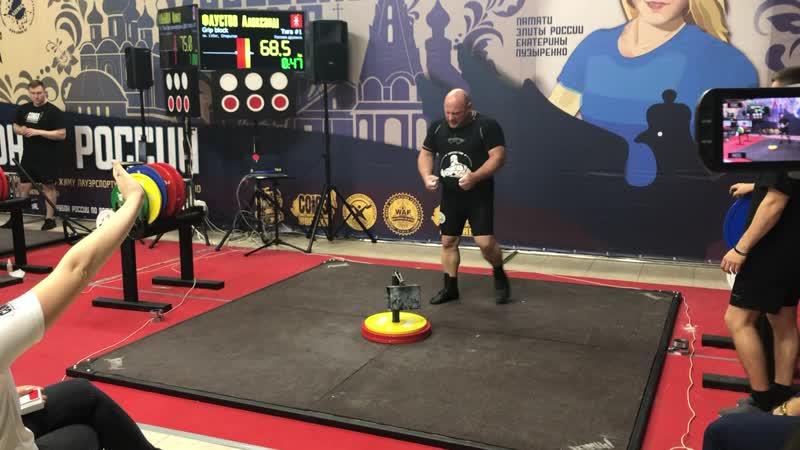 Фаустов Александр Two handed pinch grip block 68 5 кг