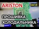 Прошивка холодильника Ariston