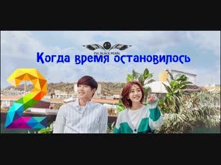 [K-Drama] Когда время остановилось [2018] - 2 серия [рус.саб]