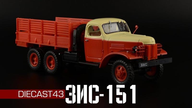 ЗиС-151 || Автолегенды СССР Грузовики №38 || Масштабные модели автомобилей 143