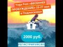 25-27 мая Yoga Fest «ВЕСЕННЕЕ ПРОБУЖДЕНИЕ»