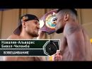 Взвешивание: Ковалев-Альварес и Бивол-Чилемба (+ Face Off) | FightSpace