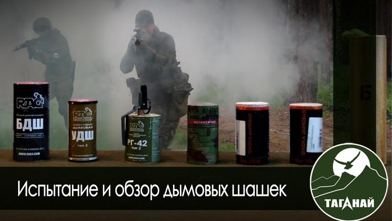 Обзор от СК Таганай Дымовые шашки испытание сертифицированных дымов RAG Страйкарт PyroFX