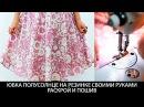 Как сшить юбку полусолнце на резинке Выкройка за 5 минут своими руками Пошив юбки Мастер класс