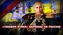 «Газовая атака» Украины на Россию продлится до выборов