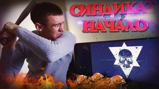 СИНДИКАТ УБИВАЕТ WARFACE! - КАК ЖЕ ГОРИТ!