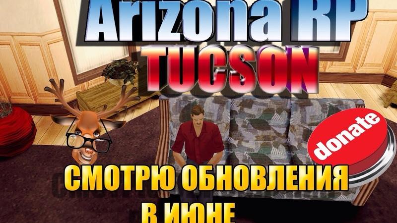 Arizona RP    Tucson    Смотрю обновления в июне.