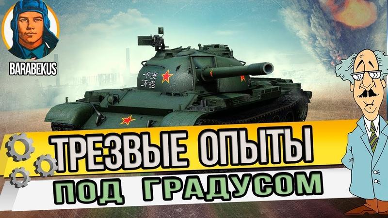 *В видео есть ошибки (не рекомендуется )!* ОПЫТЫ с транспортиром на танках и ПТ
