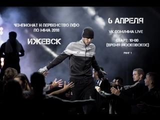 L!VE: Чемпионат и Первенство ПФО по ММА 2018. 6 апреля, старт 10-00 #vkmma #mma #vklive #ижевск #отбор #пфо
