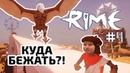 НА НАС ОТКРЫЛИ ОХОТУ RiME 4 Полное прохождение очень красивой игры РаЙМ Летсплей