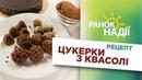 Рецепт цукерок з квасолі | РАНОК НАДІЇ