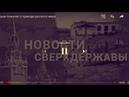 Крым Новости Сверхдержавы Что там в Крыму