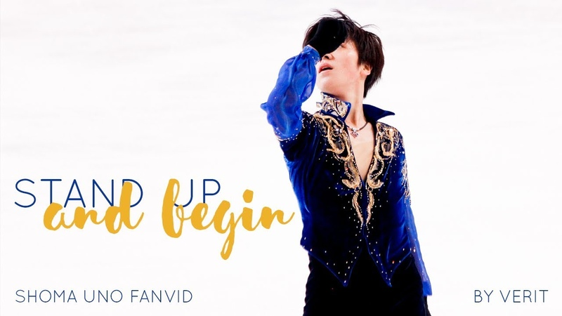 Stand up and begin [shoma uno fanvideo / MAD / AMV]