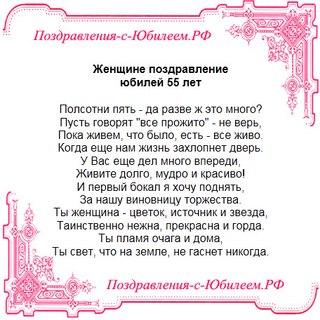 Поздравление с юбилеем 55 женщине в стихах 195