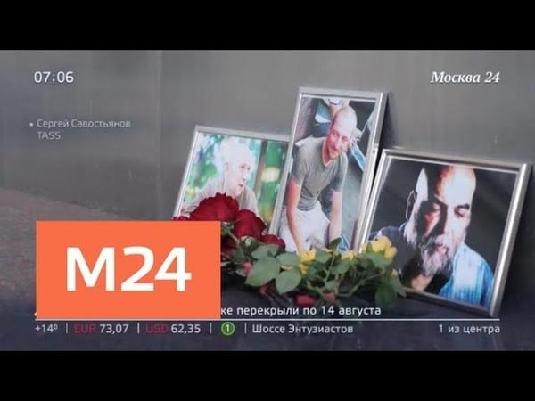 Дипломаты устанавливают обстоятельства гибели российских журналистов в ЦАР Москва 24