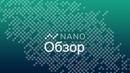 Криптовалюта Nano - обзор