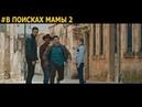 В поисках мамы 2 Самая Жаркая комедия 2019 года Трейлер
