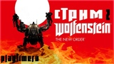 Wolfenstein - The New Order стрим