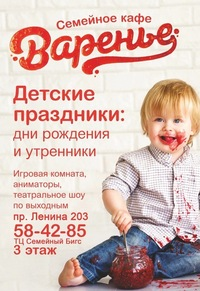 Варенье, семейное кафе, Барнаул — Ленина проспект