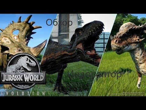 Обновления Jurassic World Evolution - Jurassic World Fallen Kingdom DLC