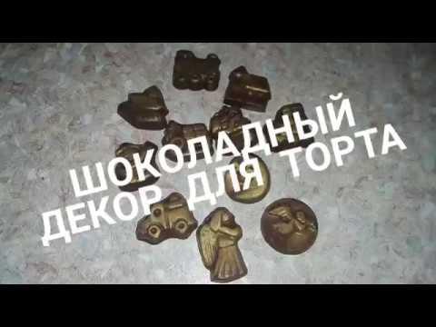 ШОКОЛАДНАЯ ТУФЛЯ КЕДЫ И КОНФЕТЫ chocolate shoe sneakers and sweets