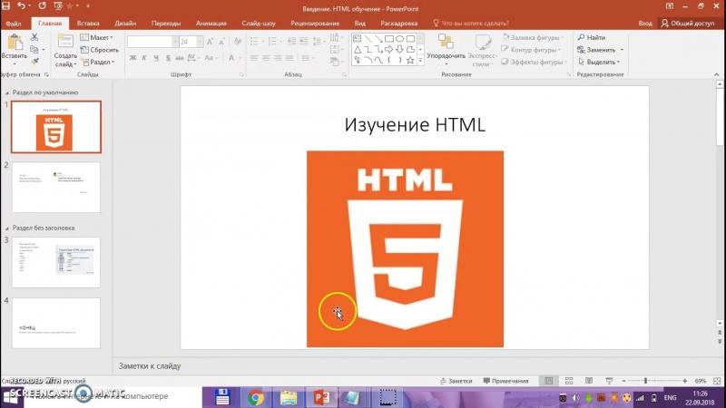Введение HTML- обучение