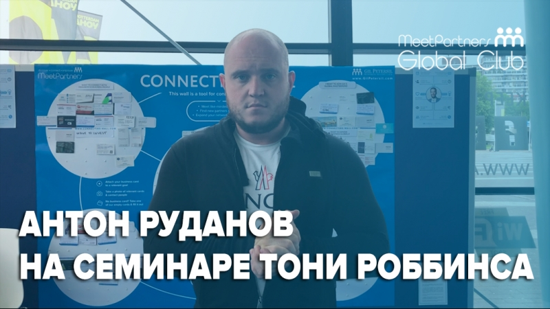 Антон Руданов Спарта на семинаре Тони Роббинса Business Mastery