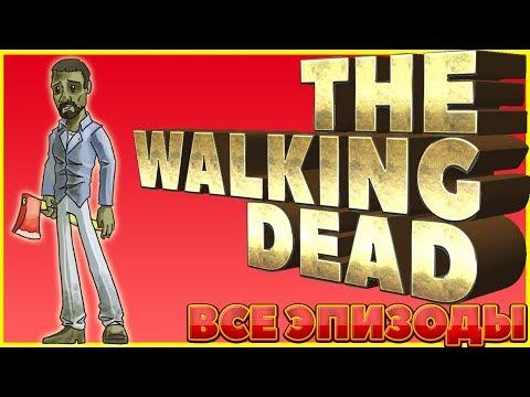 The Walking Dead 3-4 эпизоды (1 сезон)