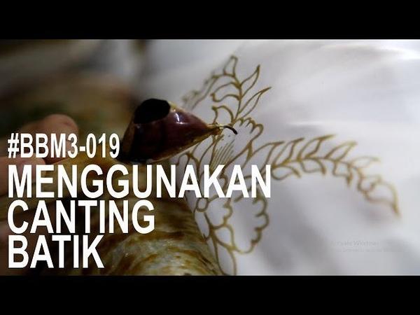 BELAJAR BATIK MUDAH (BBM3 019) Cara Menggunakan Canting Batik / How To use Batik Canting