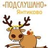 Подслушано Янтиково|Пошлое