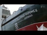ВМФ России пополнил новый дизель‑электрический ледокол «Илья Муромец». Новости. Первый канал