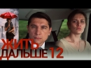 Жить дальше - Серия 12 - русская мелодрама HD