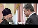 Зустріч Порошенка і Московського патріархату / Нині вже