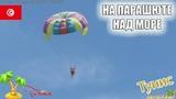 Катание на парашюте над море в Тунисе Спуск катера Подготовка и взлет Tunisia Djerba Parachute
