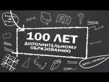 ID-Media #1 Видео флешмоб 100 лет дополнительному образованию