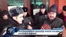 В Москве азербайджанцев не пустили на пятничный намаз