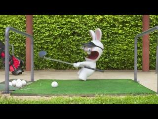 19 - Бешеные кролики - Не умеют играть в гольф