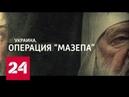 Украина Операция Мазепа Авторская программа Аркадия Мамонтова Россия 24