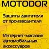 Защиты картера Motodor