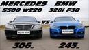 Mercedes S500 W220 vs BMW 328i F30 ГОНКА. Могучий V8 против ТУРБО