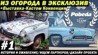 ВОЛГА ИЗ ОГОРОДА В ЭКСКЛЮЗИВ + Выставка Кастом Конвенция