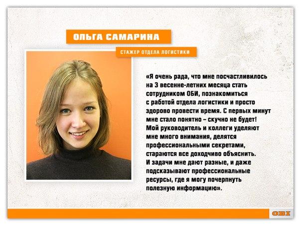 www obi ru гипермаркет оби: